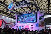 2014中国国际数码互动娱乐产品及技术应用展览会