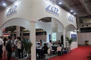 第二十一届中国国际纸浆造纸林业展览会及会议