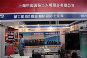 2014海外置业、移民、投资(上海)展览会