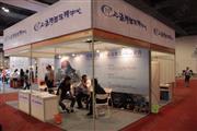 2014中国(上海)国际跨国采购大会