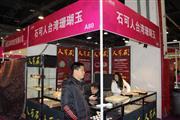 2015上海国际珠宝首饰展览会