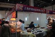 2015全国名优特农副产品(上海)交易博览会