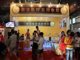 2012第二十四届郑州国际美容美发化妆、洗涤用品博览会