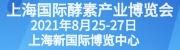 2021第七届国际酵素产业博览会